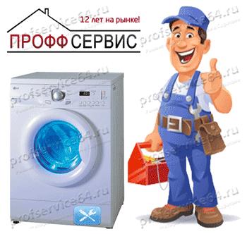 обслуживание стиральных машин АЕГ 7-й Таймырский проезд