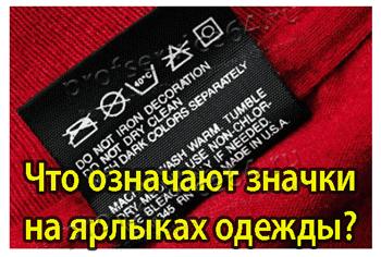Обозначения для стирки на ярлыках одежды. Расшифровка. e384bd8bef3d4