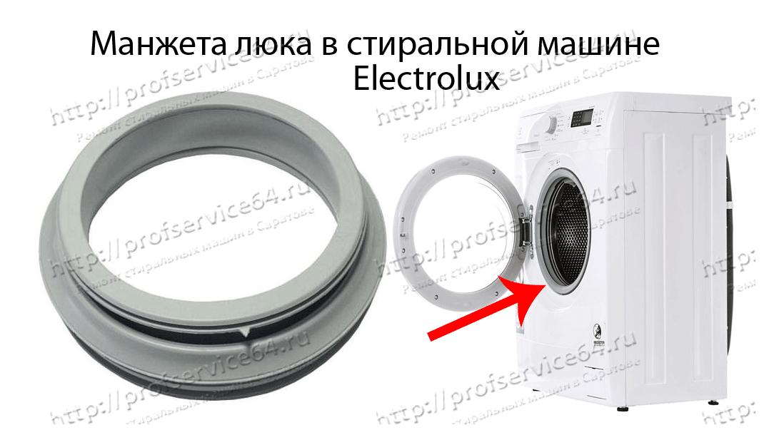 Ремонт своими руками стиральной машины electrolux 155