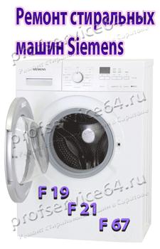 Ремонт стиральных машин энгельс частные объявления 1 102 000 00 1 102 000 00 работы услуги