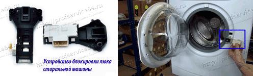 Как проверить блокировку люка стиральной машины